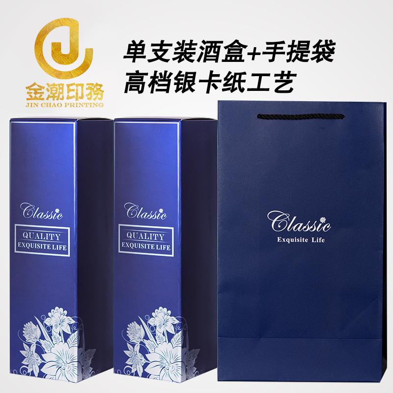 红酒单支装酒盒纸盒葡萄礼盒包装盒个性定制单双支装红酒手提袋