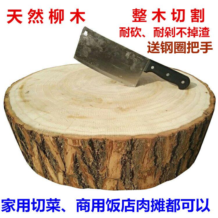 券后14.50元柳木圆形整木实木家用加厚切菜板
