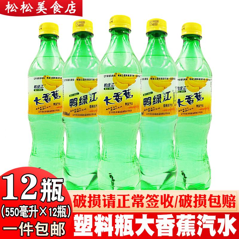 丹东大香蕉汽水网红怀旧饮料鸭绿江牌汽水碳酸饮料550ml*12瓶包邮