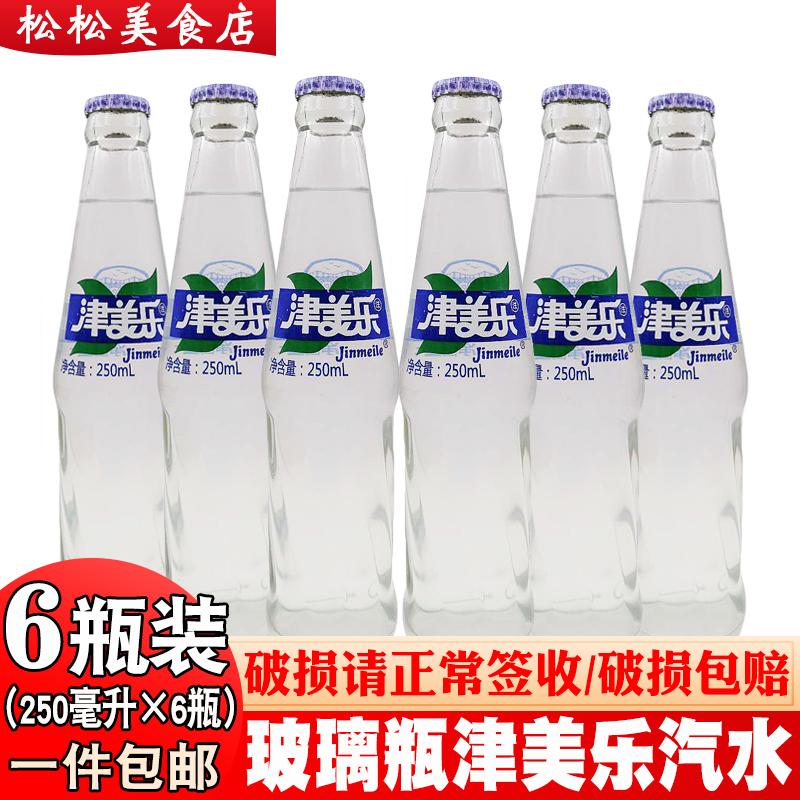 玻璃瓶津美乐汽水 丹东鸭绿江牌大荔枝口味怀旧汽水碳酸饮料6瓶装