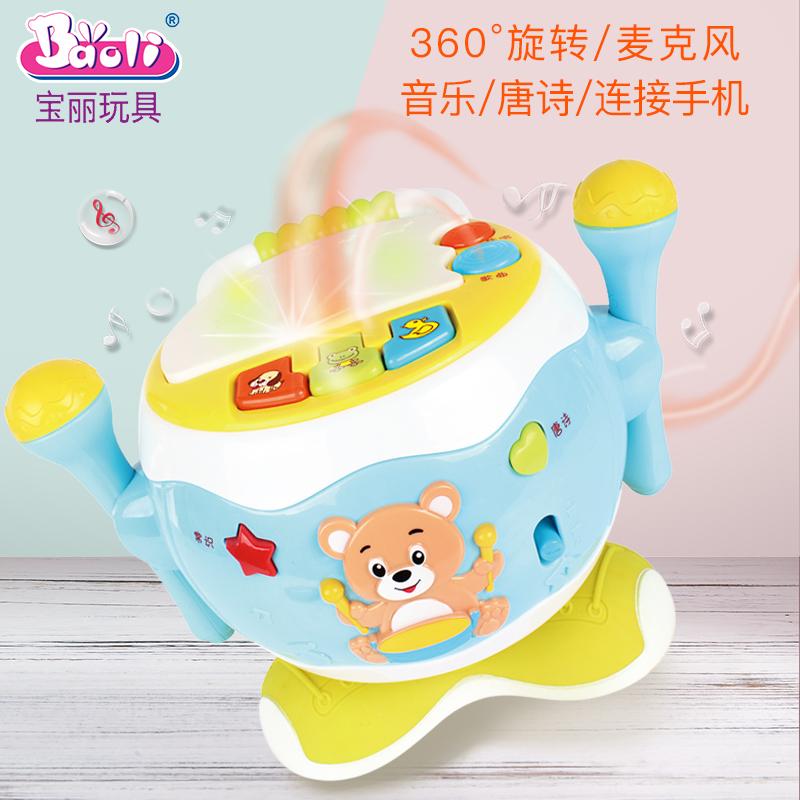 宝丽 音乐玩具儿童手拍鼓宝宝早教益智男女孩可连MP3拍拍鼓1-3岁