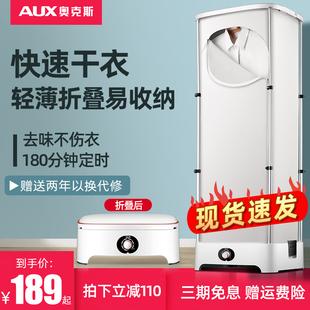 奥克斯烘干机可折叠家用速干衣大容量风干烘干神器衣服小型干衣机