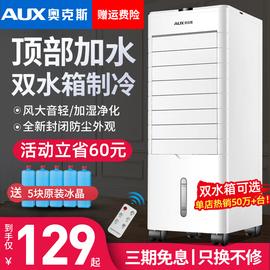 奥克斯空调扇制冷风扇单冷气扇水冷风机家用宿舍神器制冷小型空调