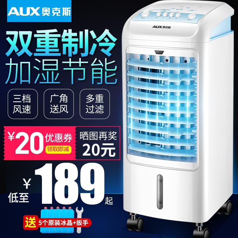 奥克斯空调扇制冷风扇加湿制单冷风机家用冷气扇移动小空调冷气扇