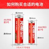 Аккумулятор 5 количество 7 количество оптовая торговля vii пятый яркий генерал сухая батарея aa углерод секс 1.5v кондиционер пульт игрушка