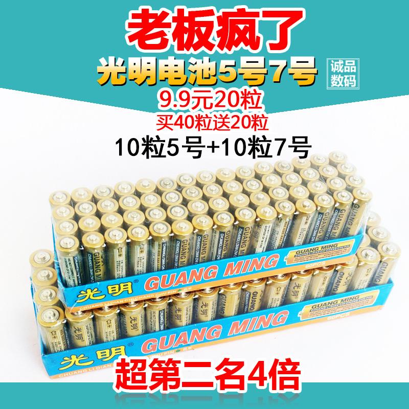 干电池5号7号批发七号五号光明普通aa碳性1.5v空调遥控器玩具20节