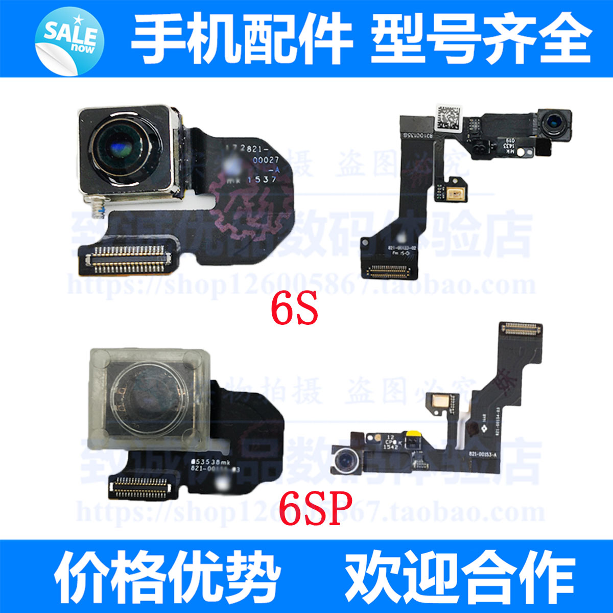 适用苹果iphone6代听筒排线6plus前置摄像头6P感应排线后置摄像头