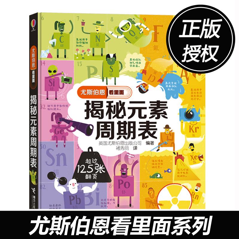 正版 尤斯伯恩看里面 揭秘元素周期表 3-5-6-8-9岁幼儿启蒙认知立体书儿童科普百科书籍儿童玩具书不可思议的化学元素周期表