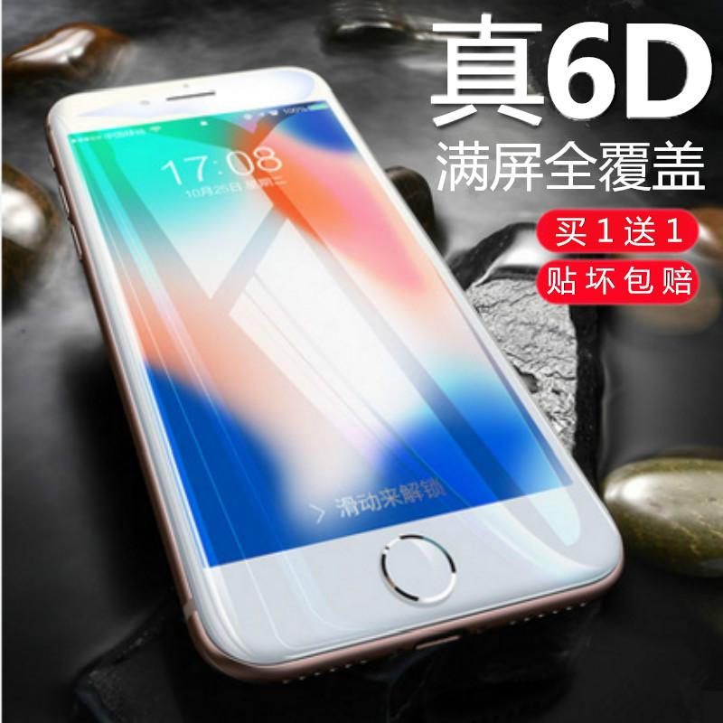全屏覆盖苹果6钢化膜6s手机全包边iPhone6plus防摔4.7抗蓝光i6sp屏保5.5全包ip玻璃黑色软边7p六mo刚化护眼8