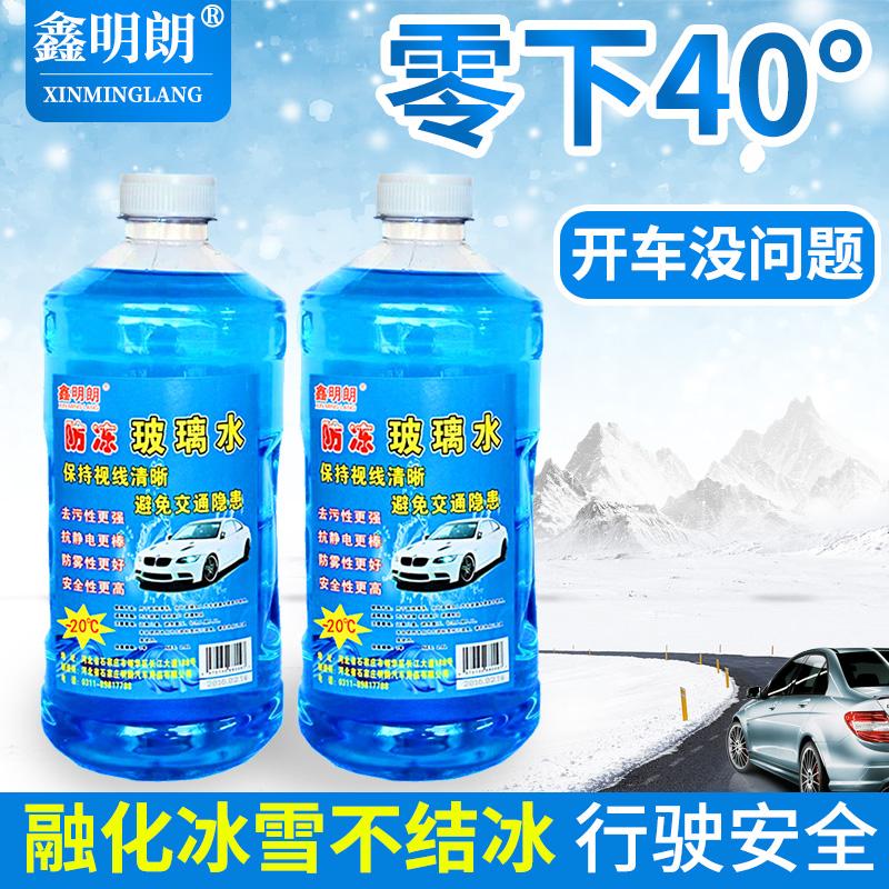 鑫明朗汽车防冻玻璃水雨刮水冬季车用非浓缩清洗剂除虫胶包邮