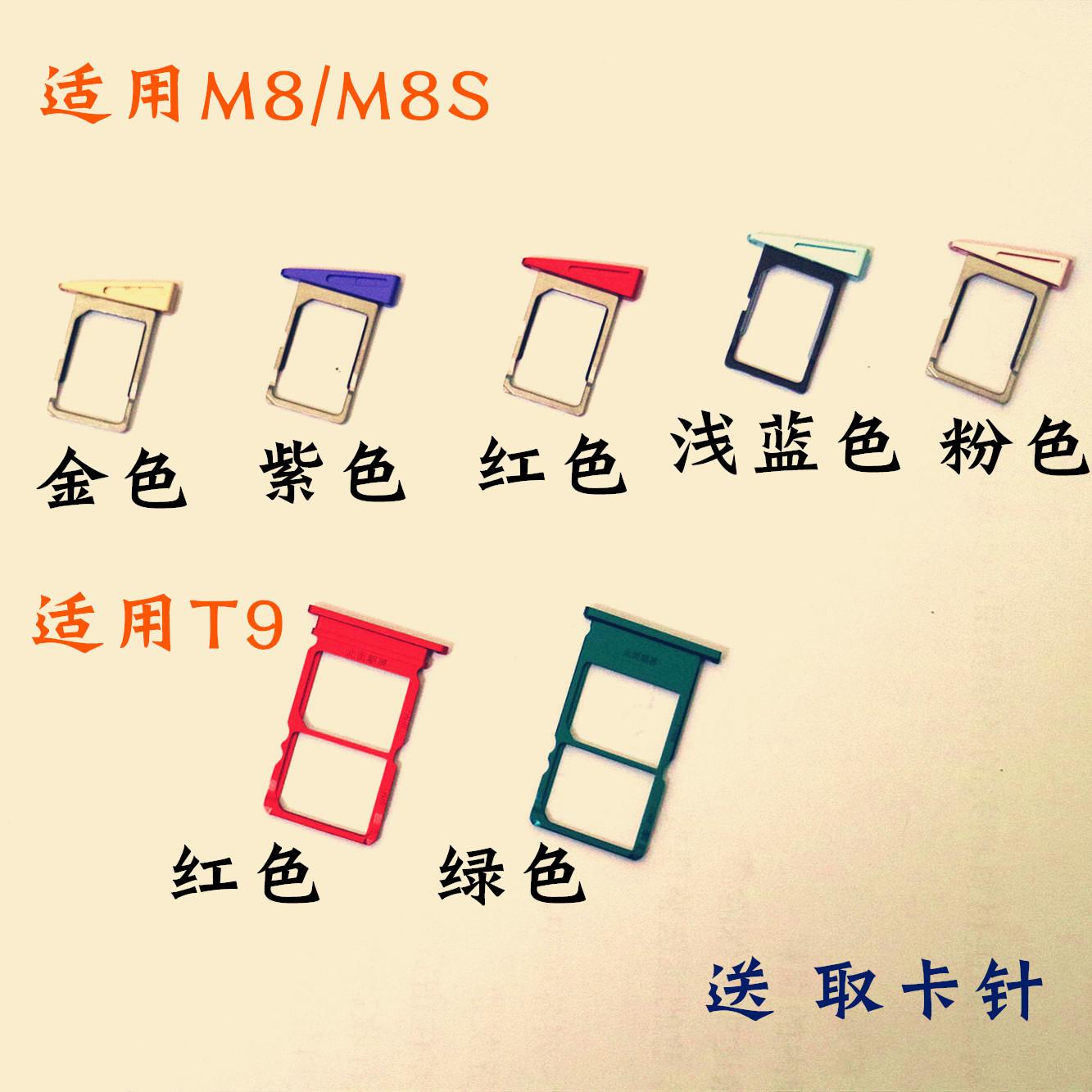 适用meitu美图M8 M8S T9 卡托 卡槽 电话sim卡套 卡座 手机配件