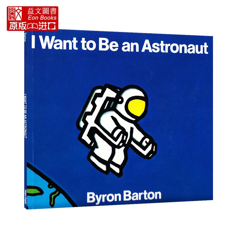 英文原版 I Want to Be an Astronaut 我想成为一名宇航员 Byron Barton名著 廖彩杏书单少儿英语绘本书