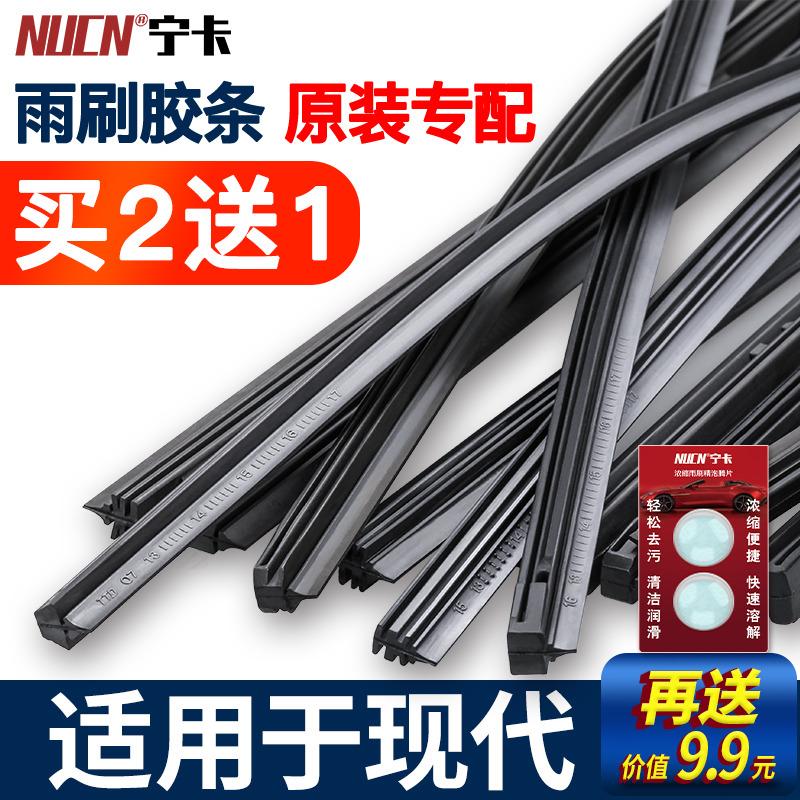 The wiper strip is suitable for modern Eason brand ix35 Yuedong ix25 leading Sonata boneless wiper