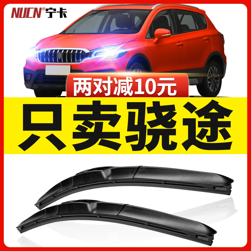 Designed for Suzuki Xiaotu wiper original car 17 18 2019 three section front boneless wiper blade