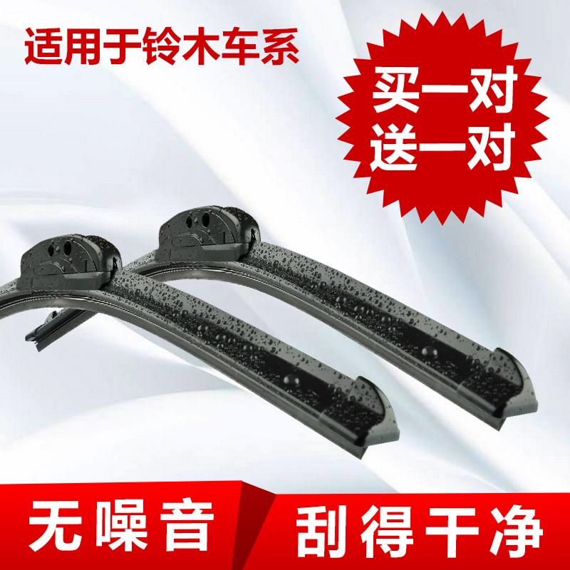 Suzuki swiftlet wiper Tianyu SX4 boneless wiper blade original factory upgrade T70 Qichen D50 Fengyu R50