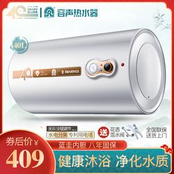 容声电热水器60升家用小型卫生间储水式40升50L速热淋浴变频恒温
