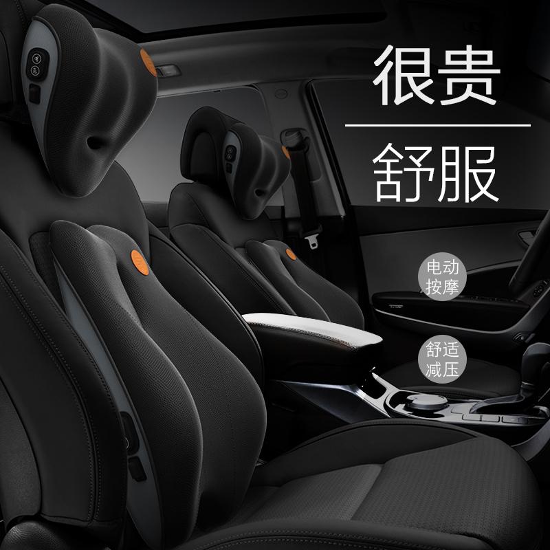 汽车护腰靠垫车用座椅靠背垫电动按摩腰垫记忆棉腰部支撑头枕套装