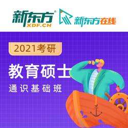 新东方网络课程2021考研教育硕士网课视频课程新东方在线