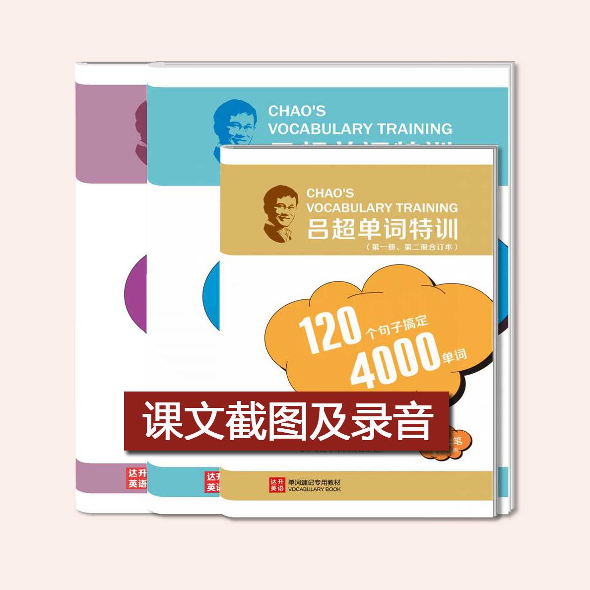 Lu Chao - 120 предложений получить 4000 один Слова - текст и запись