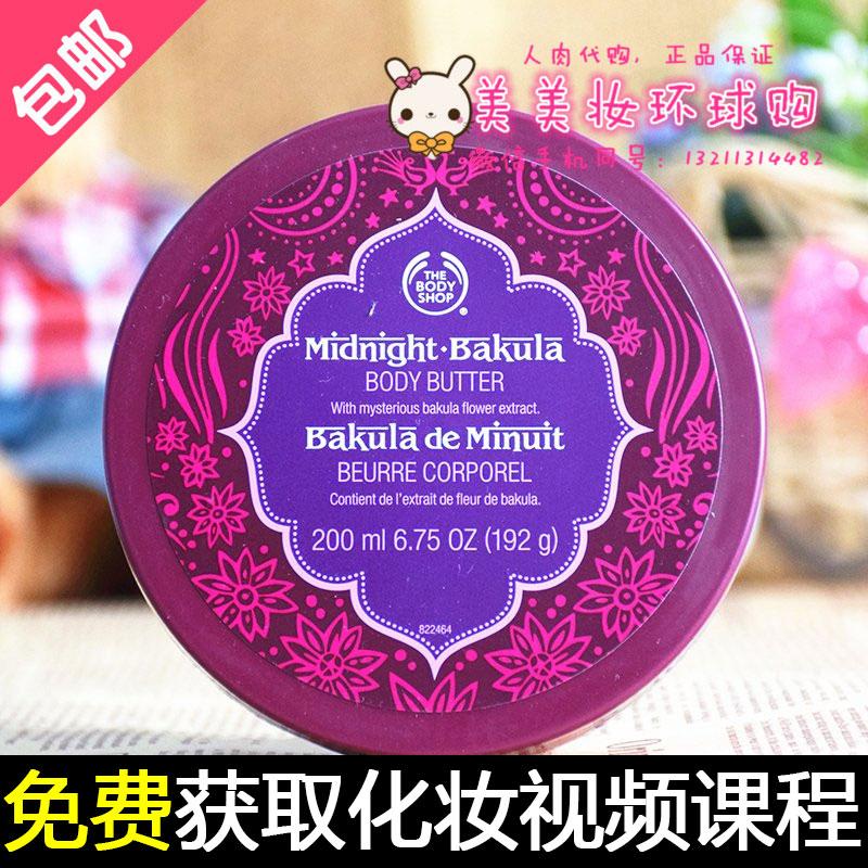 Body shop the bodyshop bakura body milk moisturizing cream super moisturizing 200ml butter