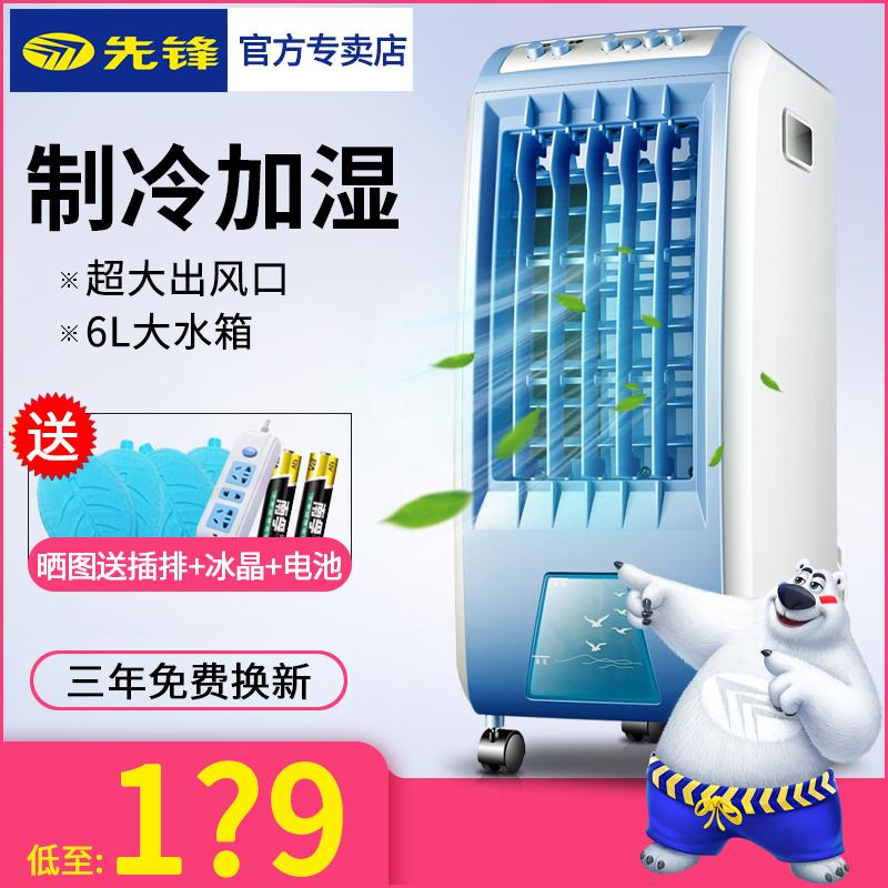 先锋空调扇单冷型制冷家用冷风扇移动小空调冷风机静音水冷气扇