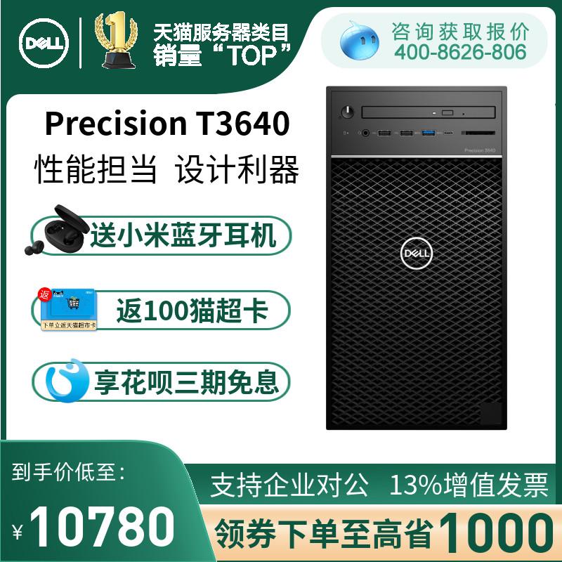 Dell/デルPrecsion T 3640タワーの図形ワークステーションi 5 msicプロセッサモデリングビデオクリップは、新しいデザインゲームコンピュータ本体を描画します。