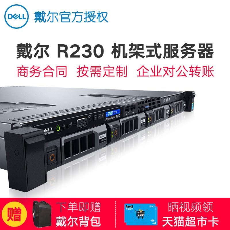 Dell/戴尔 PowerEdge R230/R240单路1U机架式服务器至强E3网络小型文件ERP主机