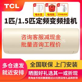 TCL空調掛機大1匹1.5匹一級能效變頻單制冷暖壁掛式小1.5P1P家用圖片