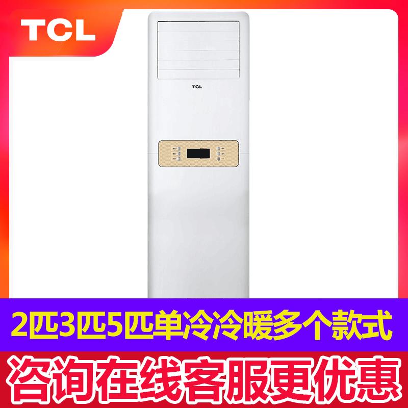 2798.00元包邮TCL空调立式2匹3匹5匹柜式2P3P5P单冷冷暖定频节能客厅家用商用