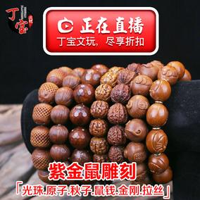 「丁宝」紫金鼠雕刻菩提子单圈手串手持光珠一网情深三眼佛珠