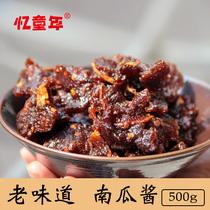 南瓜干江西特产农家手工辣味零食小吃自制宜春高安忆童年南瓜酱