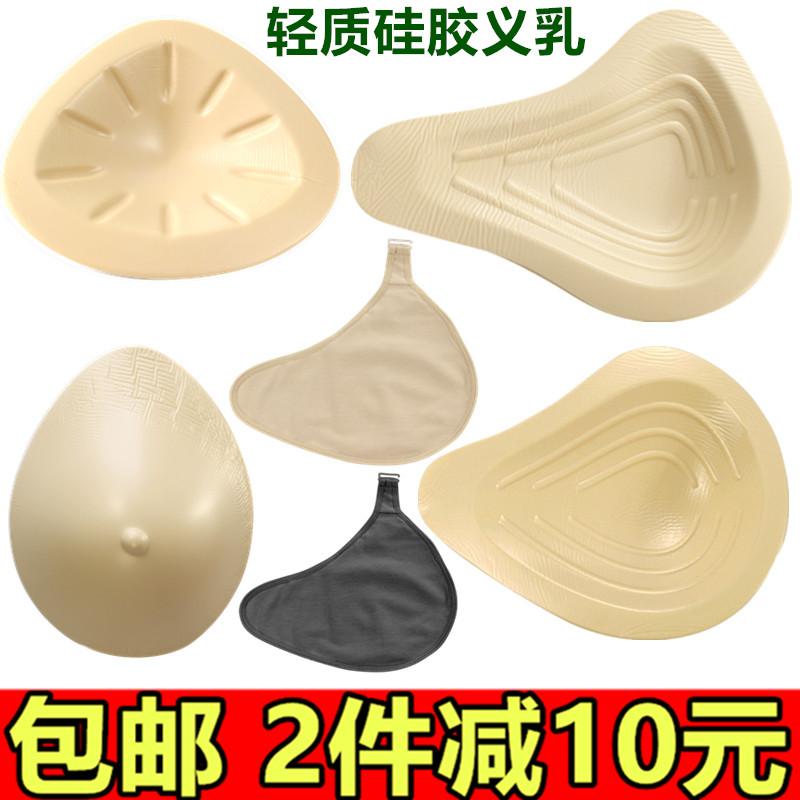 包邮轻质硅胶义乳凹底透气加厚乳腺术后假胸乳房内衣女胸垫保护套