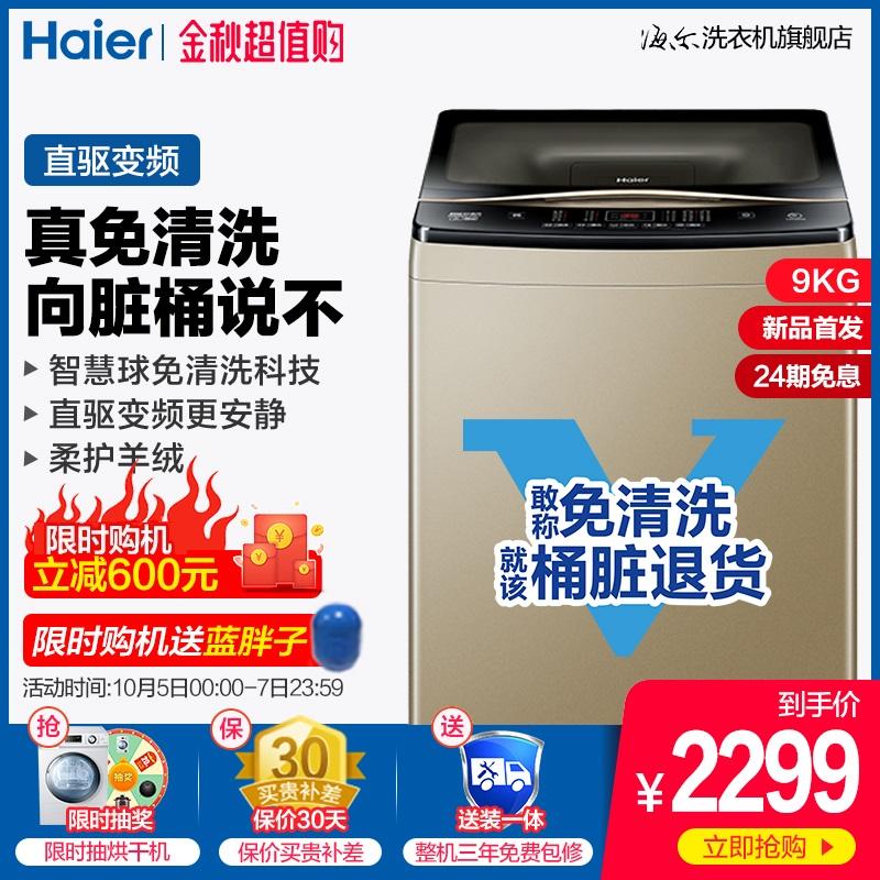haier海尔9公斤kg免清洗洗衣机限9000张券