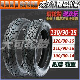 太子150摩托车轮胎110/120/130/140/70/90-16真空防滑胎/90-15寸