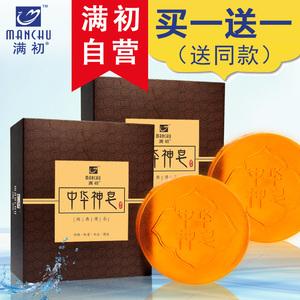 满初中华神皂正品祛痘除螨虫洗脸去黑头洁面控油手工天然保湿香皂