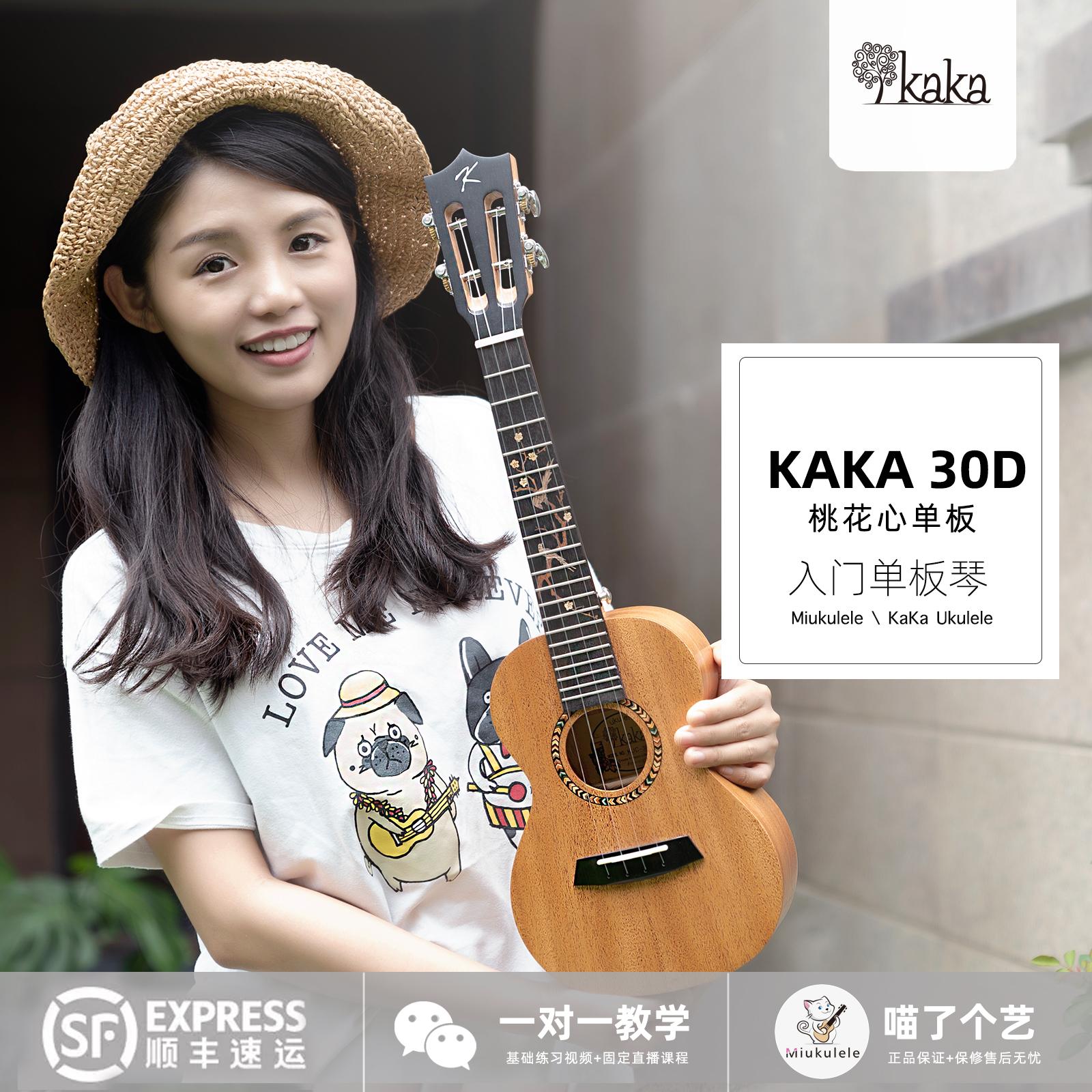 喵了个艺kaka 30d桃花芯木小吉他12月02日最新优惠