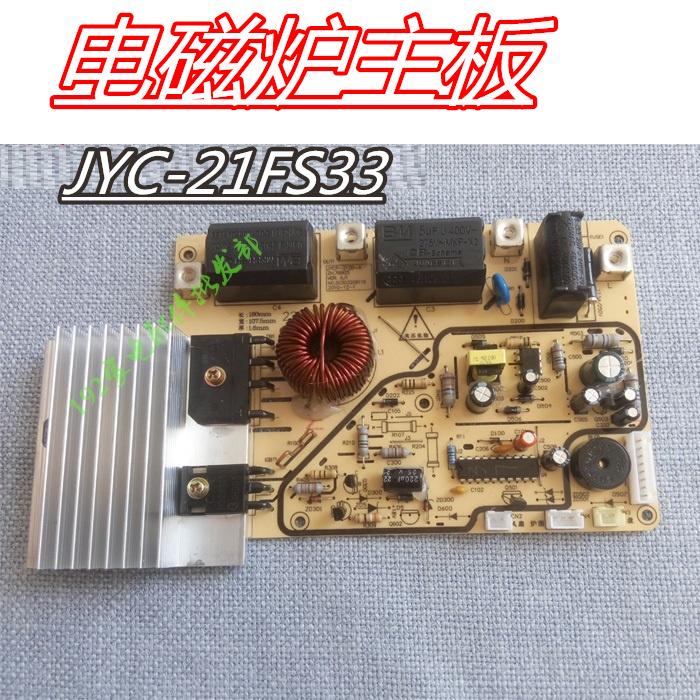 九阳电磁炉JYC-21FS33主板电源板JYCP-21ZD1-A全新配件