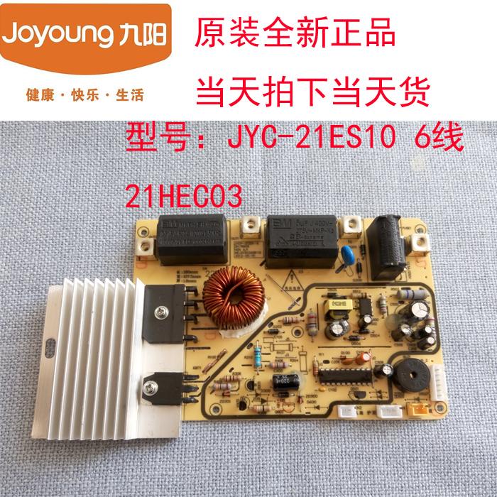 九阳电磁炉配件JYC-21ES10/21HEC03电源板 主板 控制板 按键板