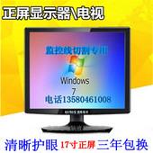 全新17寸清华紫光正方屏电脑显示器办公机床监控线切割高清电视