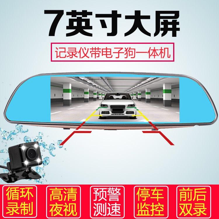 汽车载行车记录仪双镜头高清夜视全景倒车影像带电子狗测速一体机