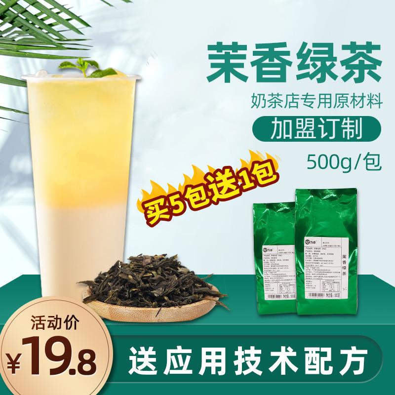 万卓茉香绿茶 茉莉绿茶茉香奶茶奶绿茉莉花茶 奶茶店专用茶叶原料