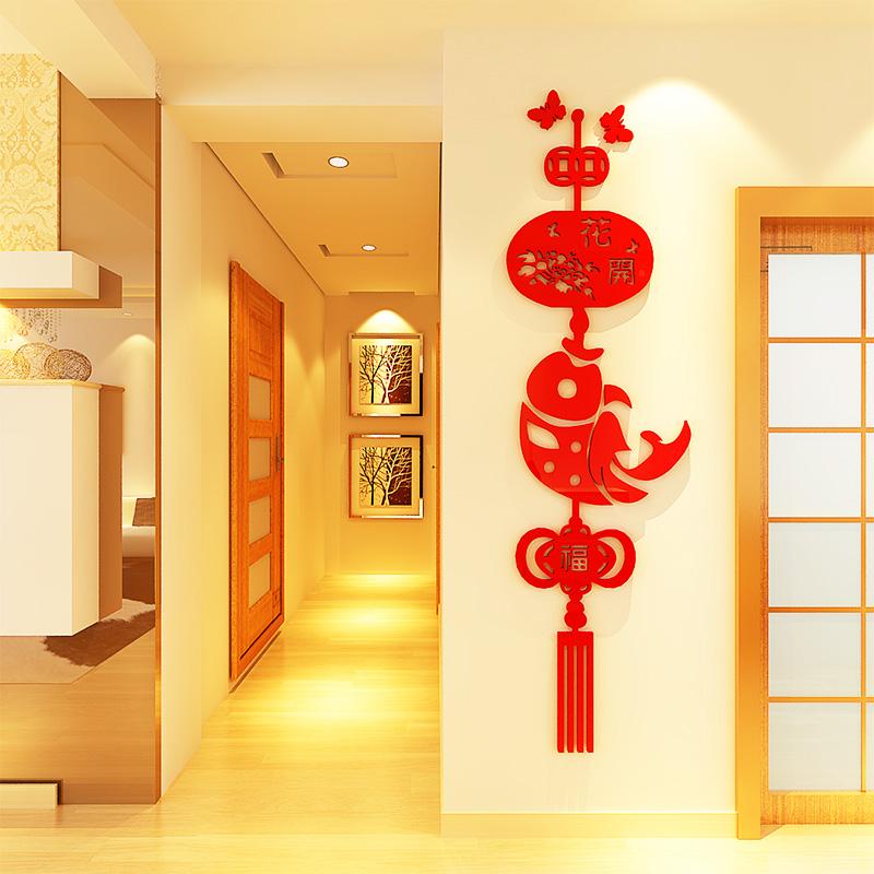 满6元可用5元优惠券福字鱼新年中国风3d立体亚克力墙贴画玄关餐厅电视背景墙装饰布置