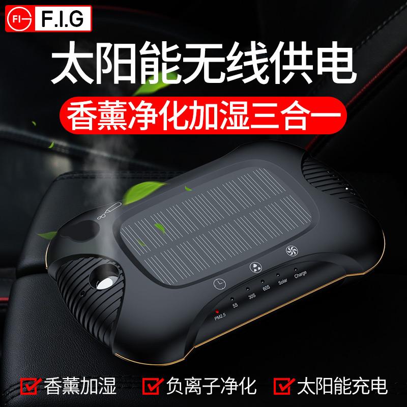 [fig旗舰店车用氧吧,空气净化器]太阳能车载空气净化器汽车内用负离子除月销量1件仅售238元