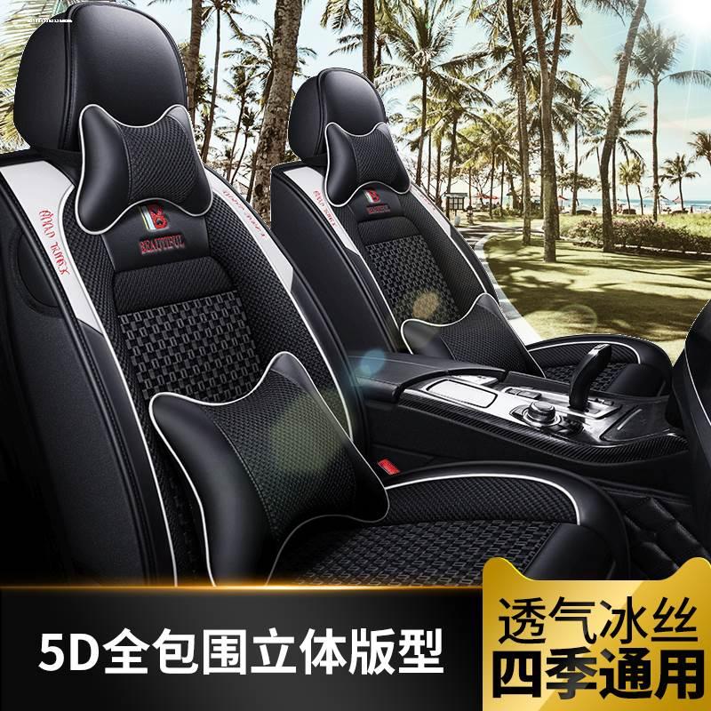 2020款东风风神奕炫座套230T自动炫目版专车专用全包汽车坐垫