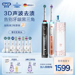 OralB欧乐B小圆头电动牙刷充电式情侣3D声波德国进口蓝牙P9000