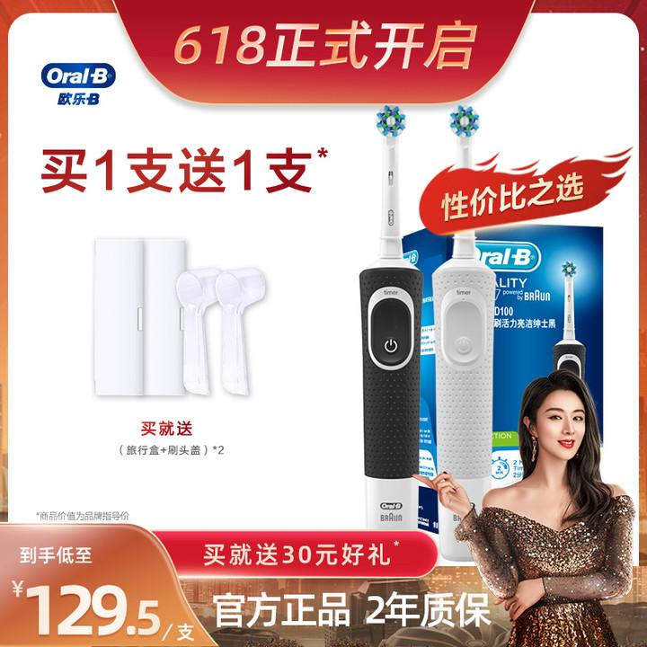 【薇娅618专享】OralB/欧乐B成人电动牙刷感应式充电D100型双支装