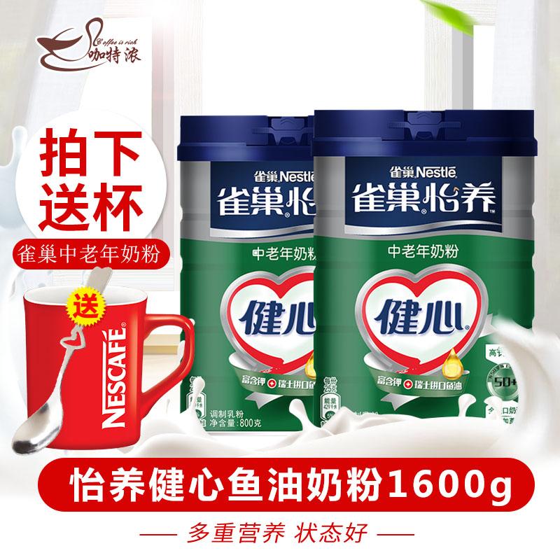 雀巢怡养健心中老年高钙营养奶粉鱼油配方800g*2罐装