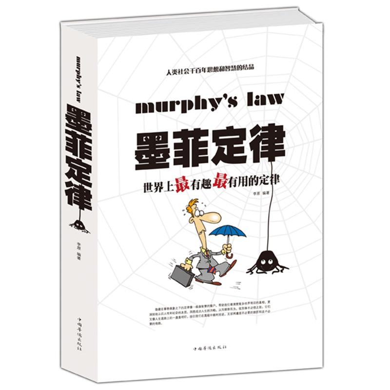 墨菲定律 世界上最有趣最有用的定律/超值白金版 200多个经典定律破窗理论彼得原理二八法则木桶定律蝴蝶效应成功励志书