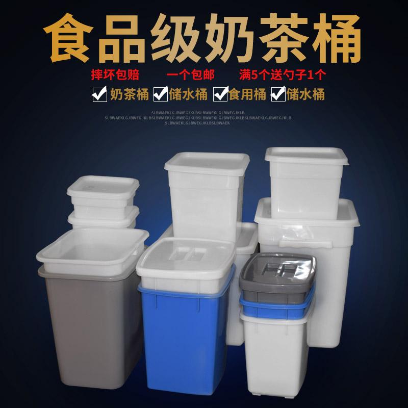 加厚糖水桶塑料胶方形密封罐果肉奶茶食物冷饮冷藏白色小方桶带盖