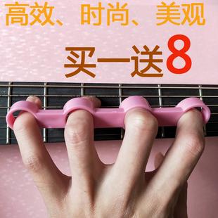 吉他扩指器手指扩张开指张指乐器配件跨度练习指力器训练器手指套